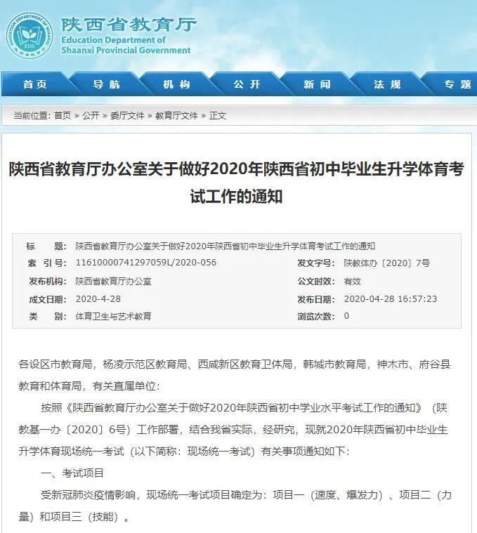 2020年陕西省初中毕业生升学体育考试工作安排