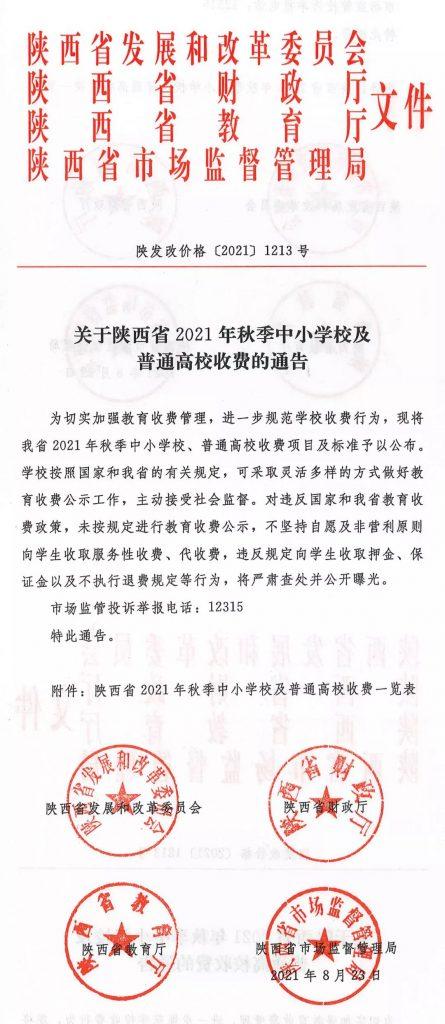 关于陕西省2021年秋季中小学校及普通高校收费通告